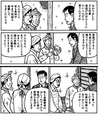 ナニワ金融道第5巻